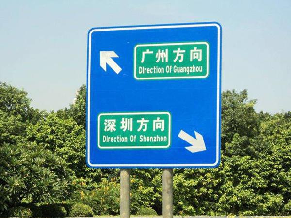 公路设施牌